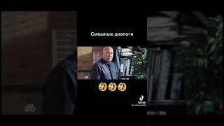 Смешные моменты с Глездиловым и Максимовым из Сериала Пес/ смотреть всем фанатам пса #пес #пес2 #пес