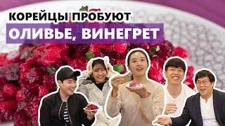 КОРЕЙЦЫ ПРОБУЮТ ОЛИВЬЕ, ВИНЕГРЕТ, СЕЛЁДКА ПОД ШУБОЙ / 러시아 샐러드 먹어보기!