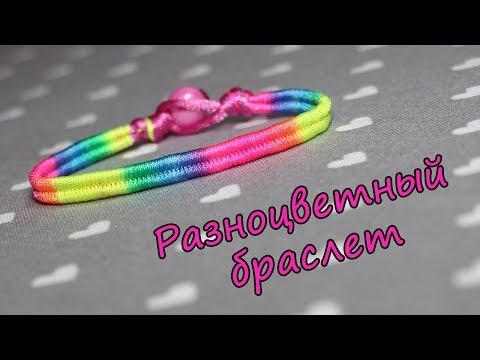Очень простой и симпатичный браслетик из разноцветных нитей