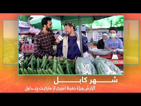 #HafizAmiri special report from Market of Chand Awal Kabul   گزارش ویژۀ حفیظ امیری از مارکیت چنداول