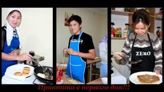 Курсы Кулинарии в Бишкеке 0700 79 82 52,0777 84 70 12, 0312 46 79 35
