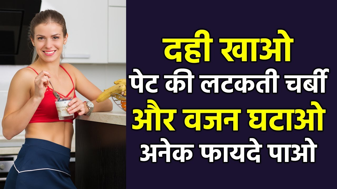 Weight Loss And Other Amazing Benefits Of Yogurt - Lose Weight With Curd - Hindi