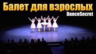Балет для взрослых. Утро из балета Коппелия