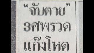 ข่าวเด่นน่าสนใจในอดีต EP3 ดับ 3 ทรชน ที่ชลบุรี