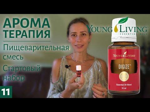 Эфирное масло DiGize / Стартовый набор Young Living / Ароматерапия