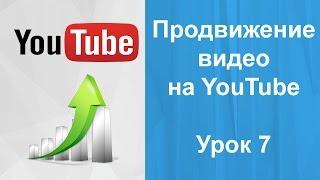 Раскрутка видео на youtube. Урок 7. Как создать канал на youtube.