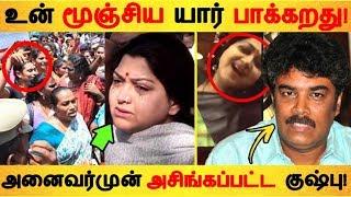 உன் மூஞ்சிய யார் பாக்கறது! அனைவர்முன் அசிங்கப்பட்ட குஷ்பு! | Tamil Cinema News | Kollywood Latest