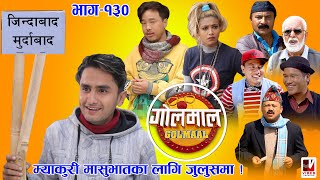 Golmaal Episode-130 | 07 Janaury  2021 | Comedy Serial | Makuri, Khuili, Alish Rai | Vibes Creation