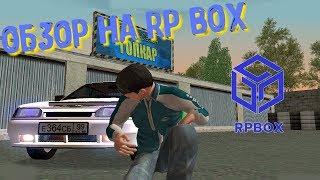 Обзор на RP Box