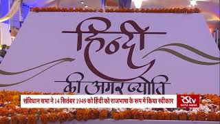 Here's why we celebrate Hindi Diwas on September 14