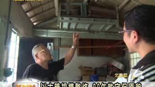 雲林新聞網-北港228民宅指揮所屋主斥資翻修