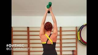 Упражнения с гантелями 1