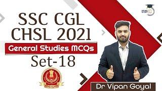 SSC CGL CHSL 2021 | General Studies MCQs  Set 18 by Dr Vipan Goyal #SSCCGL #SSCCHSL