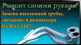 Замена выхлопной системы,глушителя,резонатора,приемной трубы (штанов) ВАЗ 2107