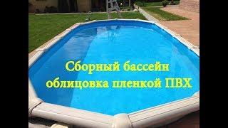 видео Сборный бассейн