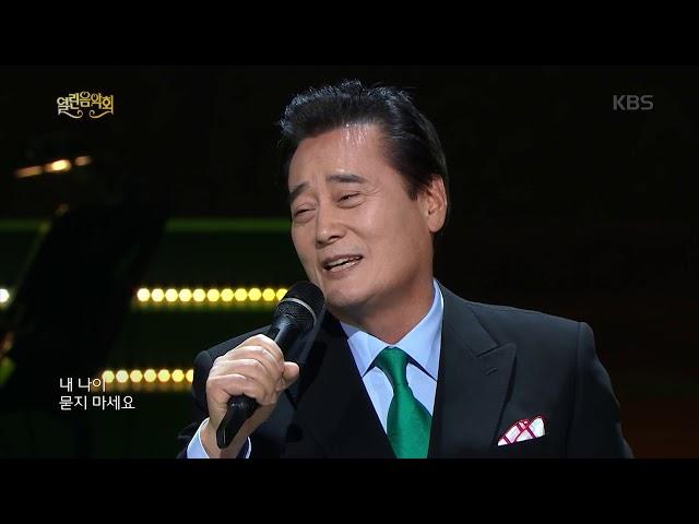 열린음악회 - 김성환 - 묻지 마세요.20190106