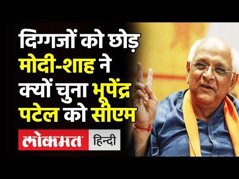 Bhupendra Bhai Patel को Narendra Modi-Amit Shah ने क्यों बनाया Gujarat का Chief Minister?। Rupani
