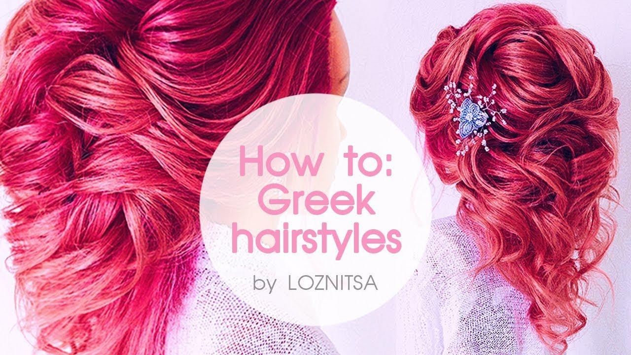 How To Greek Wedding Hairstyles Textured Updo Kak Sdelat Grecheskuyu Kosu Svadebnaya Pricheska