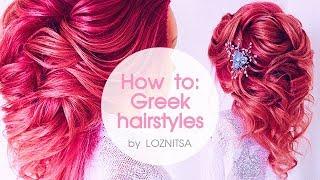 ★ How to: Greek Wedding hairstyles | Textured Updo ★ Как сделать греческую косу? Свадебная прическа