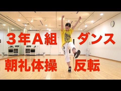 3年A組 ダンス反転 朝礼体操