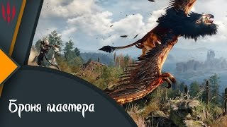 The witcher 3: Броня мастера