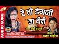 De To Dangni La Didi   Singer - Jiya Rani   CG Audio Song   Laxman Masturiya
