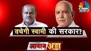 क्या Karnataka में Kumaraswamy सरकार बचा लेंगे? | Awaaz Adda | 16 July 2019