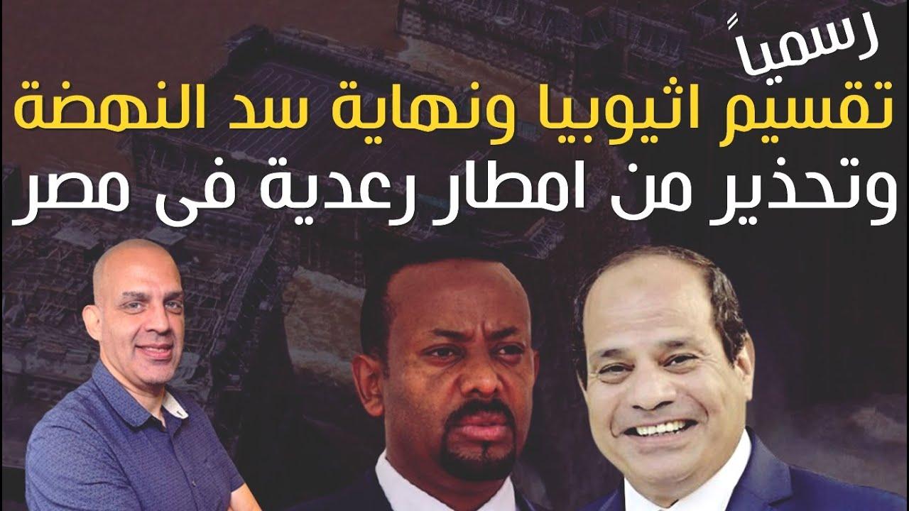 رسمياً تقسيم اثيوبيا ونهاية سد النهضة وتحذير من امطار رعدية فى مصر