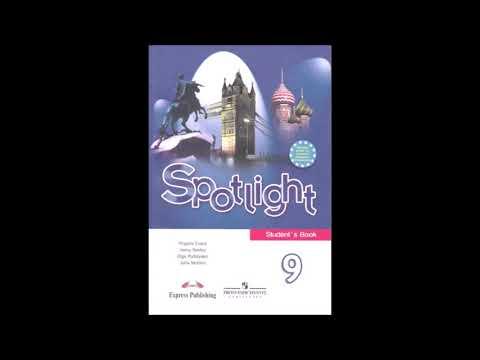 Аудио Spotlight 9 Module 1 Английский в фокусе для 9 класса