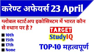 23 April 2019 Current affairs, Current affairs 2019,April 2019 Current Affairs, Daily Current affair