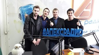 "Резиденты Comedy Club Андрей Бебуришвили и Дуэт ""Да"" в гостях у Апекс-Радио"