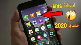 كيفية استرجاع رسائل SMS المحدوفة و قديمة من الهاتف بسهولة 2020🔥
