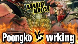 スト5 ぷーんこ(アビゲイル) vs 猛者是空 Poongko(Abigail) vs wrking567(Zeku) SFV
