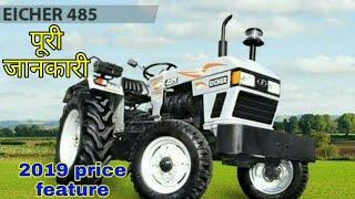 Eicher Tractor 485 की कीमत और पूरी जानकारी हिंदी में !! New model !!