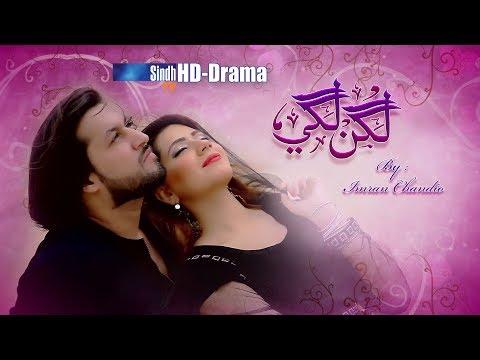 Lagan lagi singer munir memon   eid-ul-azha 2019   sindhtvhd drama mp3