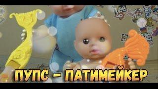 Игрушки изzада - Омерзительная Няшность - Пупс Патимейкер - Вредные игрушки - Товарищ Сафронов