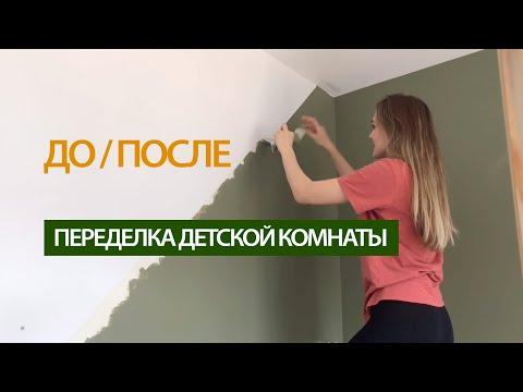 ДО и ПОСЛЕ  Переделка - ремонт в детской комнате, КАК ПОКРАСИТЬ СТЕНЫ