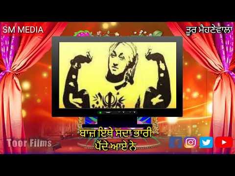 Khande Wali Dhaar Te SM Media[Toor Films]