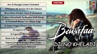 Popular Gujarati LOVE SONGS | Bewafaa Dilno Kheladi | Romatic Audio Song 2015 | Jignesh Kaviraj