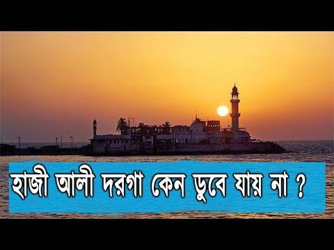 হাজী আলী দরগা কেন ডুবে যায় না ? || Haji Ali Dargah Mumbai Miracle Story and History in bengali