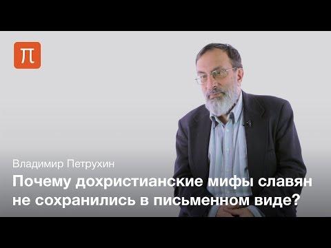 Рагнарёк — Владимир Петрухин