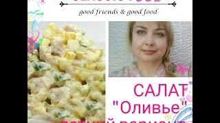 "Рецепты салатов.  Летний рецепт салата ""Оливье"""