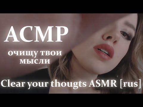 Очищу твою голову от мыслей   ролевая игра очищение массаж лица   Personal attention role play ASMR