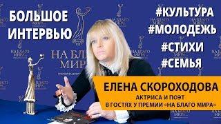 """Актриса и писатель Елена Скороходова дала интервью """"На Благо Мира"""""""