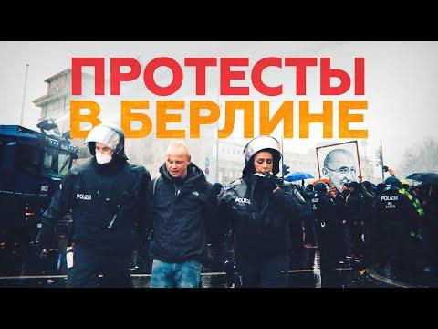 Почти 200 задержаний и водомёты вполсилы: протесты в Берлине против ограничений из-за COVID-19