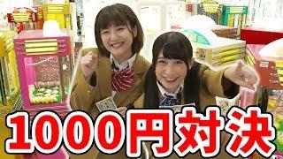 【対決】世界一クレーンゲームの多いゲーセンで1000円対決してみた!【クレーンゲーム】 thumbnail