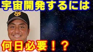 今日は澤村投手の企画です! チャンネル登録、高評価ぜひ! つぶやくや...