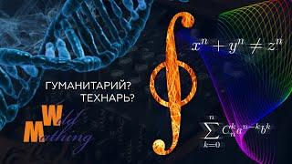 #189. Почему кто-то любит математику, а кто-то нет?