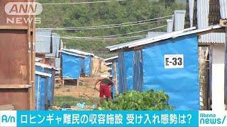 まだ誰も戻らず・・・ ロヒンギャ難民収容施設を公開(18/05/23) ロヒンギャ 検索動画 10