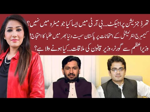 Shazia Ikram Latest Talk Shows and Vlogs Videos